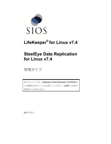 SteelEye Data Replication for Linux v6 - SIOS Technology Corp ...