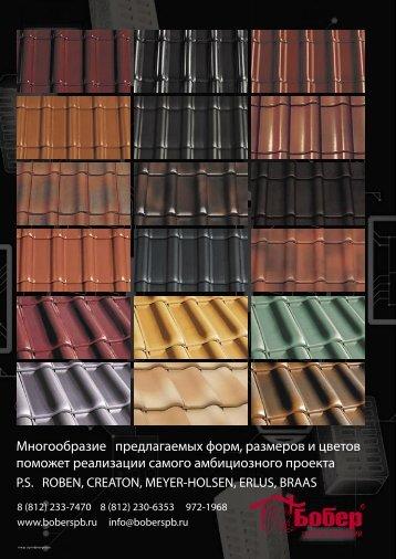 8 (812) 233-7470 8 (812) 230-6353 972-1968 www.boberspb.ru info ...