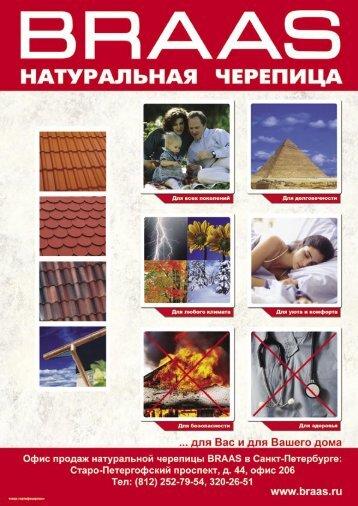 Санкт-Петербург - Дома Усадьбы Коттеджи