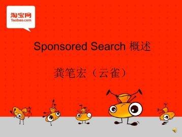 Sponsored Search 概述龚笔宏(云雀)