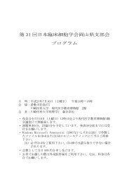 第 31 回日本臨床細胞学会岡山県支部会 プログラム - 川崎学園