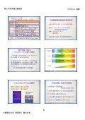 2010年3月 岡山県西部産婦人科研究会TBS - Page 2