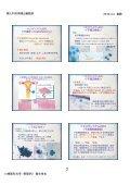 2010年3月 岡山県西部産婦人科研究会TBS - Page 3