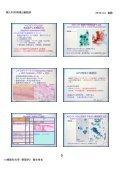2010年3月 岡山県西部産婦人科研究会TBS - Page 5