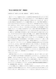 """""""第9回 病理学夏の学校"""" 開催報告(PDF) - 川崎学園"""