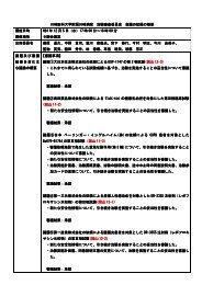 川崎医科大学附属川崎病院 治験審査委員会 会議の記録の概要 開催 ...