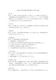学校法人川崎学園公的研究費の不正防止規程