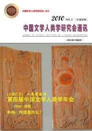 第四期 - 中国文学网