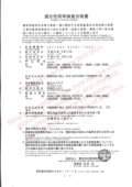 Approval Certs - by Quail Electronics, Inc. - Page 2
