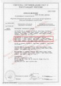 Approval Certs - by Quail Electronics, Inc. - Page 4