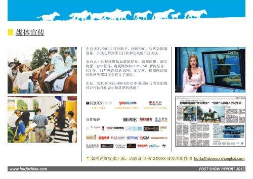 POST SHOW REPORT 展后报告 - 2013中国(上海)国际马业展览会