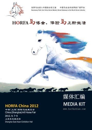 HORFA2012 媒体汇编 - 2013中国(上海)国际马业展览会