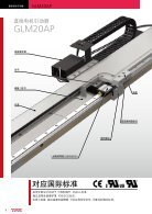 Linear Motor Actuator - Page 2