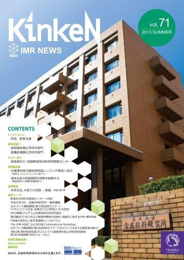 Vol.71 - 東北大学