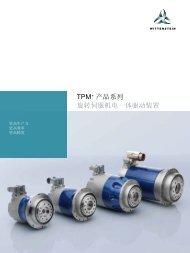 TPM+ 产品系列旋转伺服机电一体驱动装置 - WITTENSTEIN alpha