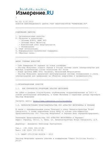 """Рассылка """"ИЗМЕРЕНИЕ.RU"""" №52 PDF, 0,12 MB"""
