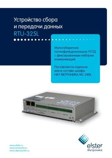 Устройство сбора и передачи данных RTU ... - Измерение.RU