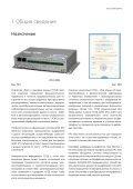 Устройство сбора и передачи данных RTU ... - Измерение.RU - Page 2