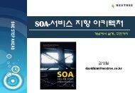 10장. SOA 구축 전략
