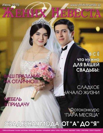 Жених и Невеста - 2015 июнь