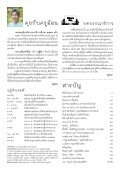 ทอสีสัมพันธ์ - โรงเรียนทอสี - Page 2