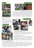 ทอสีสัมพันธ์ - โรงเรียนทอสี - Page 6