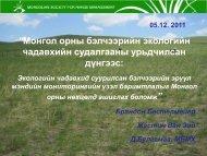 """""""Монгол орны бэлчээрийн экологийн чадавхийн ... - LTER Intranet"""