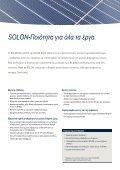 SOLON-3-Black-Blue-220-16-Datasheet_el - SynPower - Page 2
