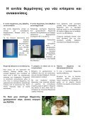 ROTEX HPSU– - SynPower - Page 4