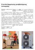 ROTEX HPSU– - SynPower - Page 5