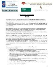 Private Exclusive Invitation 邀请函 - AmCham China