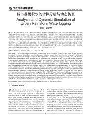Analysis and Dynamic Simulation of Urban Rainstorm ... - 中国科学院