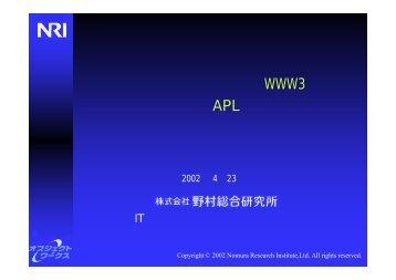 システム間連携のキーワードとWWW3階層 システムにおけるAPL開発のポイント