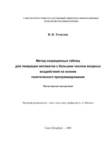 Магистерская диссертация - Кафедра «Технологии ...
