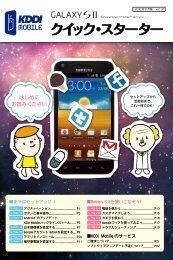 クイックスターター - KDDI Mobile