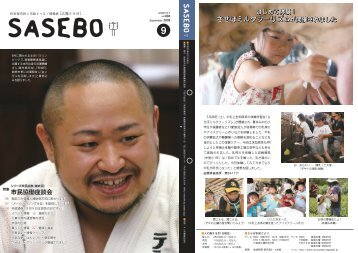 2008年9月号「広報させぼ」(全ページ)(6MB)(PDF文書) - 佐世保市