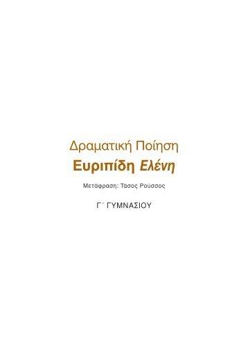 Ευριπίδη Ελένη - Παιδαγωγικό Ινστιτούτο Κύπρου
