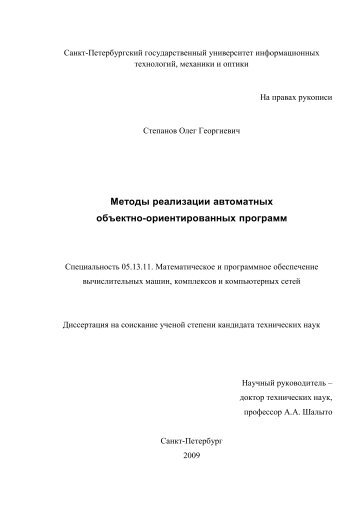Методы реализации автоматных объектно-ориентированных ...