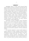 Методы реализации автоматных объектно-ориентированных ... - Page 5