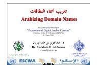 Arabizing Domain Names