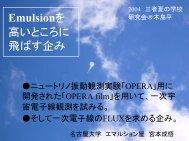 2004年 三者夏の学校 研究会発表(@長野県木島平) - 名古屋大学理学 ...