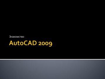 AutoCAD 2009.pdf
