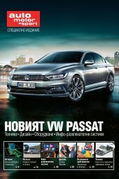 НОВИЯТ VW PASSAT