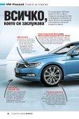 НОВИЯТ VW PASSAT - Page 2