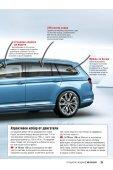 НОВИЯТ VW PASSAT - Page 3
