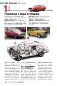 НОВИЯТ VW PASSAT - Page 6