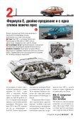 НОВИЯТ VW PASSAT - Page 7