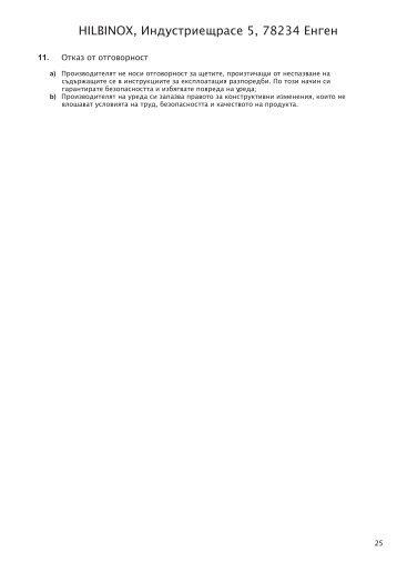 HILBINOX, Индустриещрасе 5, 78234 Енген