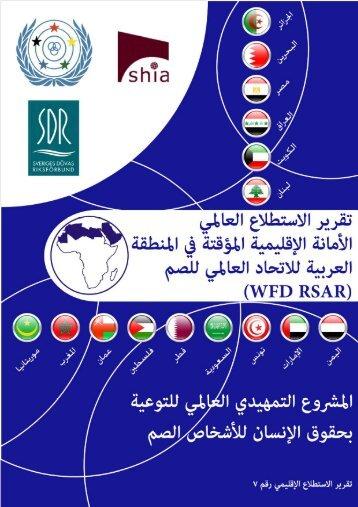 واﻻﺗﺣﺎد اﻟﻌﺎﻟﻣﻲ ﻟﻟﺻم - World Federation of the Deaf