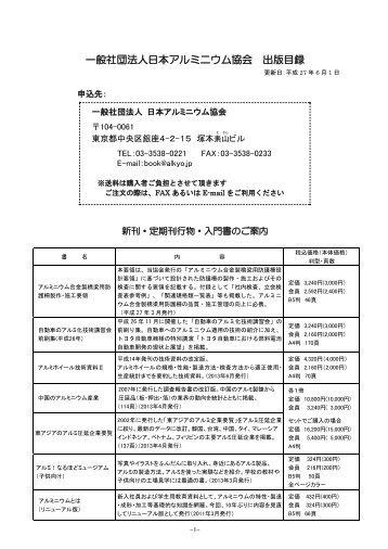 一般社団法人日本アルミニウム協会 出版目録